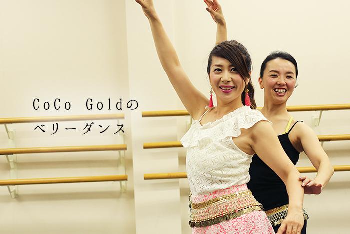 COCO GOLDのベリーダンス