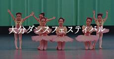 大分ダンスフェスティバル